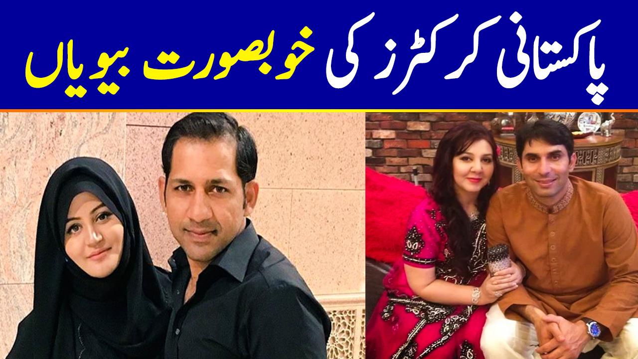 Beautiful Wives of Pakistani Cricketers