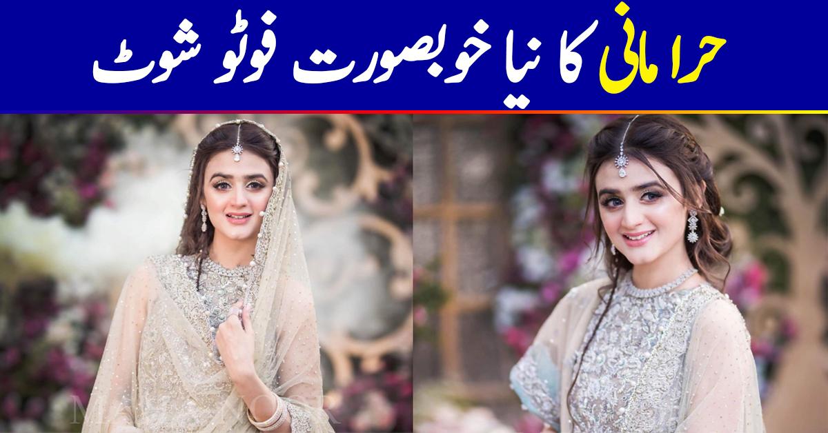 Latest Bridal Photo Shoot of Beautiful Actress Hira Mani