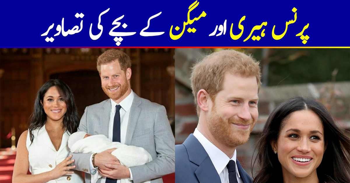 Prince Harry And Meghan Markle Show Off Their Baby Boy