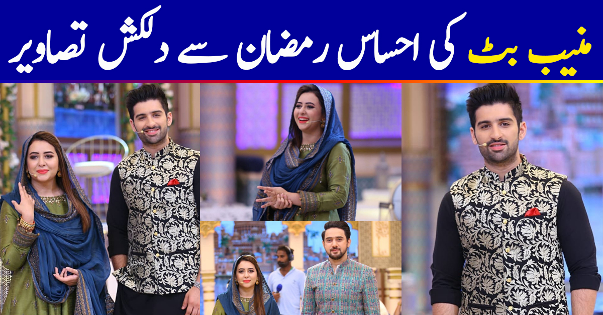 Handsome Actor Muneeb Butt Appeared in Ehsaas Ramzan Transmission
