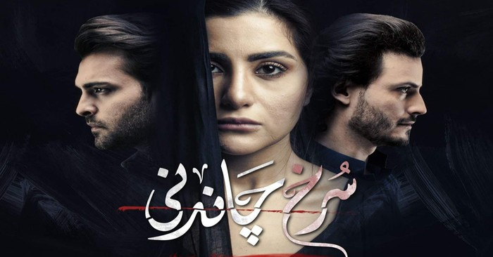 Surkh Chandni Episode 5 & 6 Story Review - Great Acting