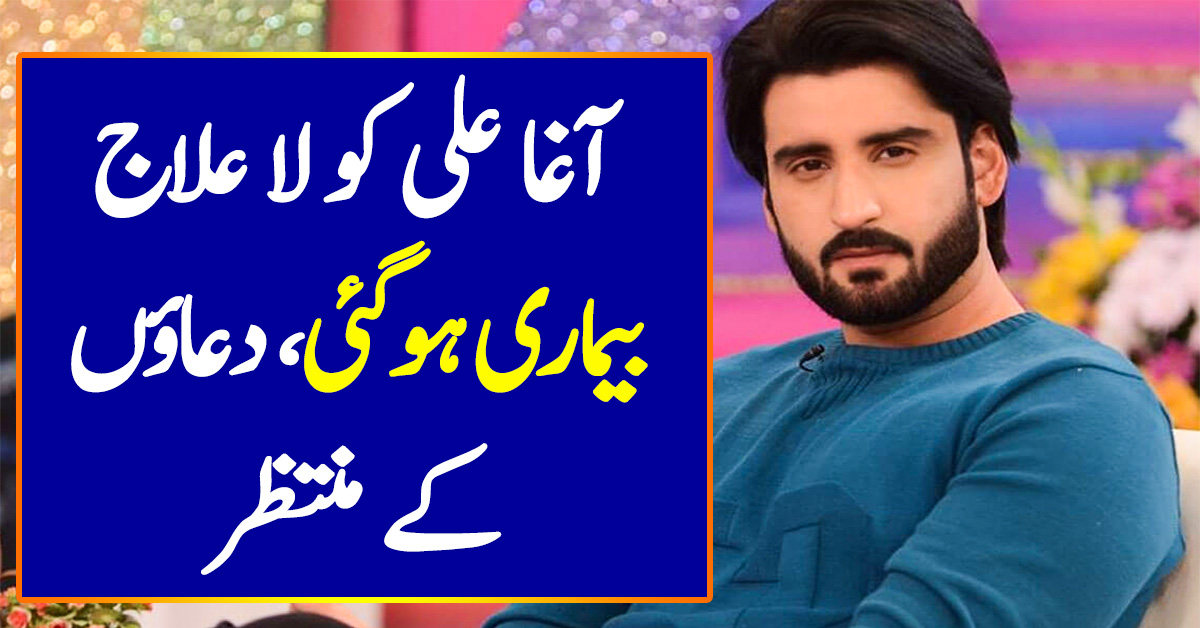 Agha Ali is Suffering with Incurable Disease