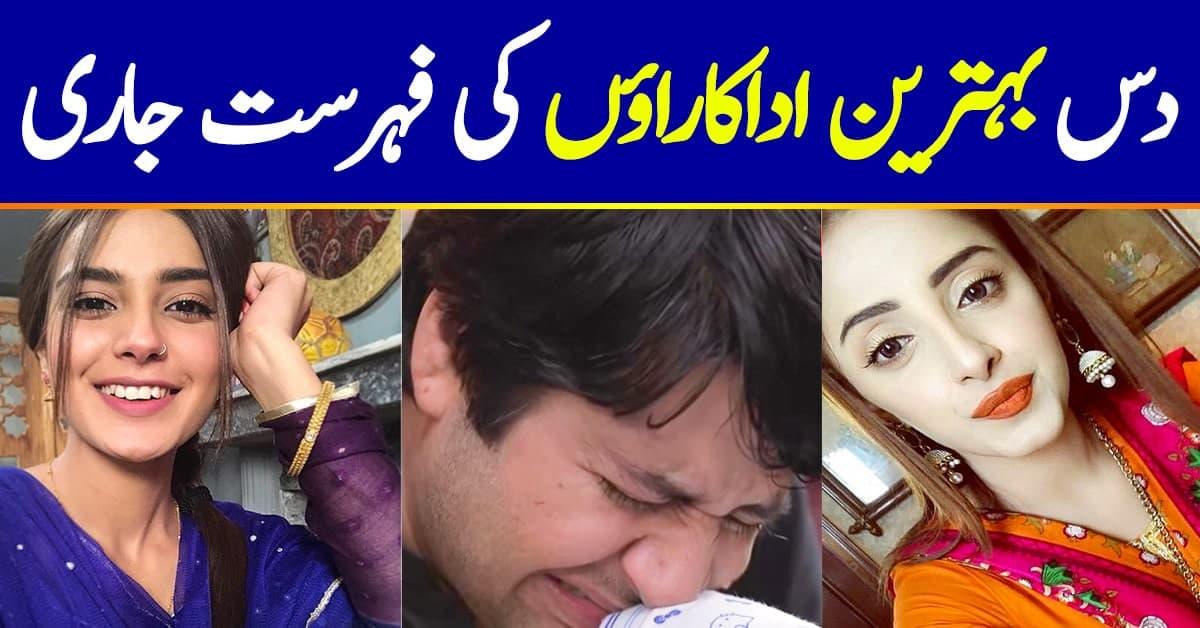 Top 10 Pakistani Drama Actors 2019 (Updated List)