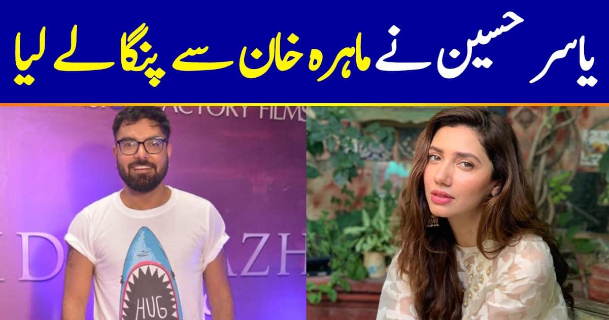 Yasir Hussain Takes A Jab At Mahira Khan's Acting