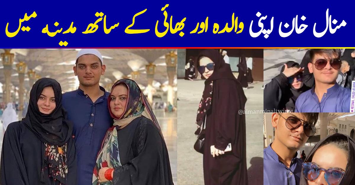 Beautiful Clicks of Minal Khan with her Mother and Brother in Madina Munawara