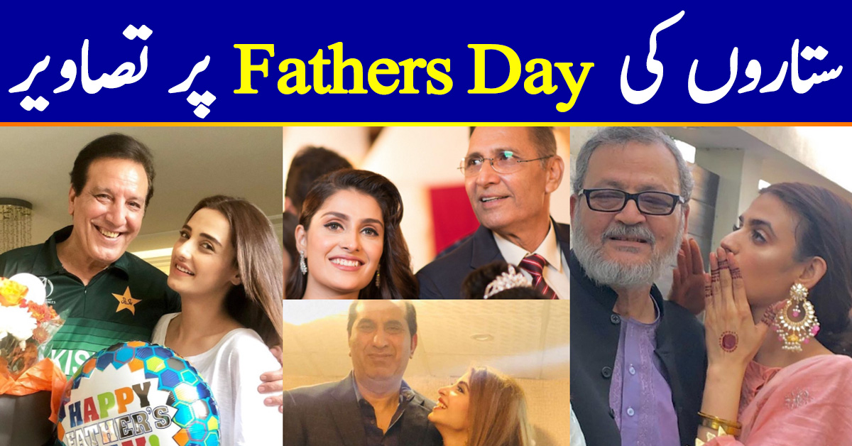 Pakistani Celebrities Shared Pictures of Their Father on Fathers Day