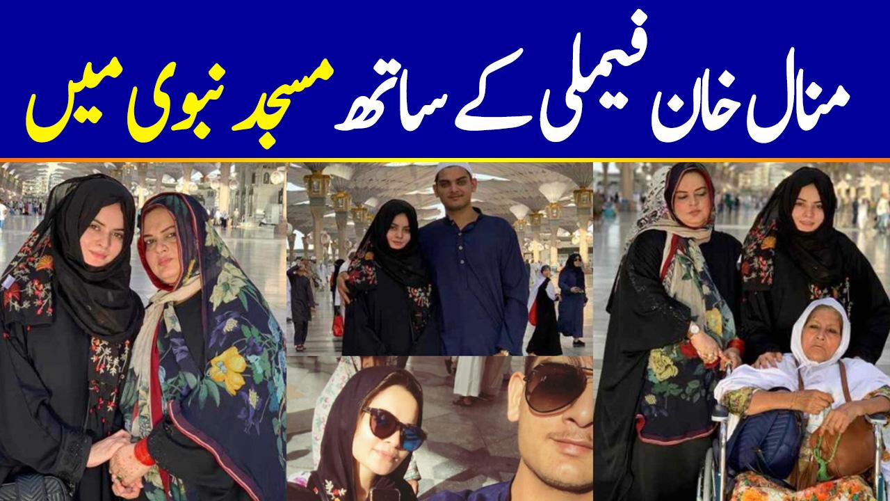 Latest Beautiful Clicks of Minal Khan with Family in Masjid e Nabwi Madinah