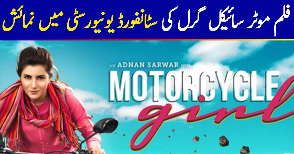 Motorcycle Girl To Be Screened At Stanford
