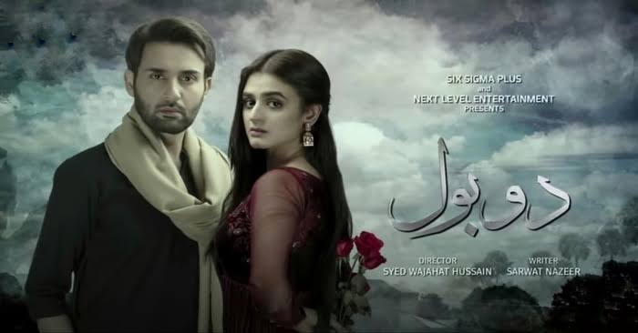 Do Bol Drama Best Pakistani Dramas