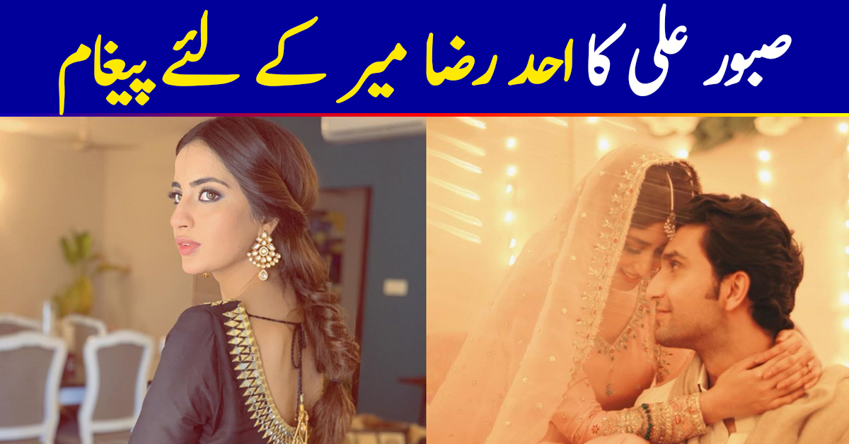 Saboor Aly Welcomes Ahad Bhai In The Family