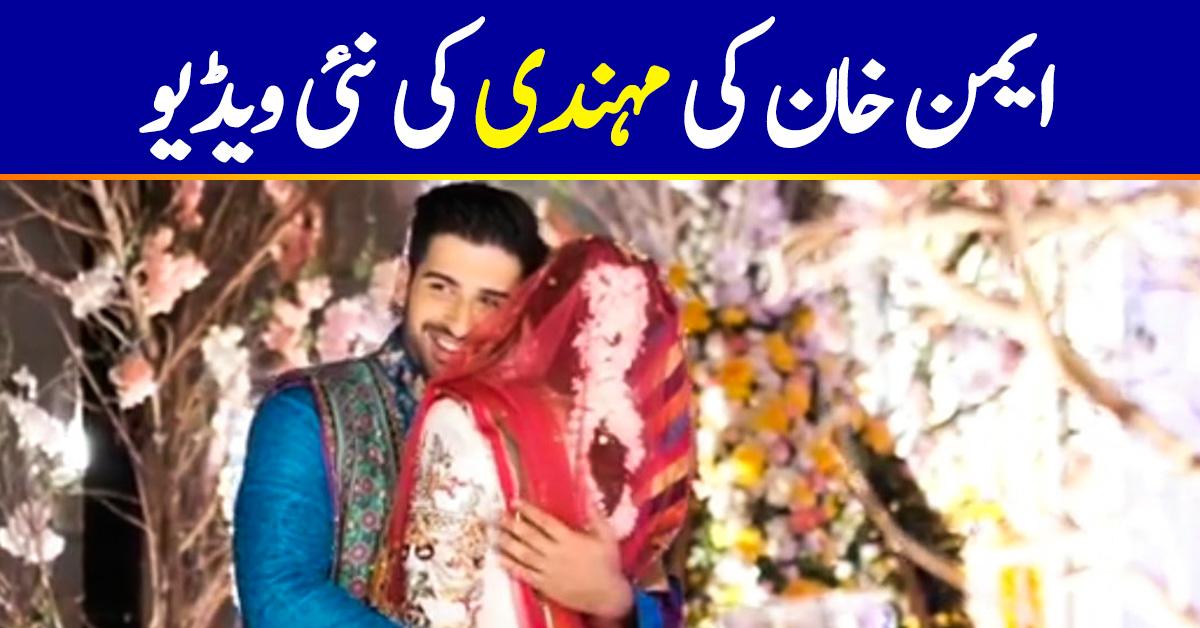 Aiman Khan Mehndi New Highlights Exclusive