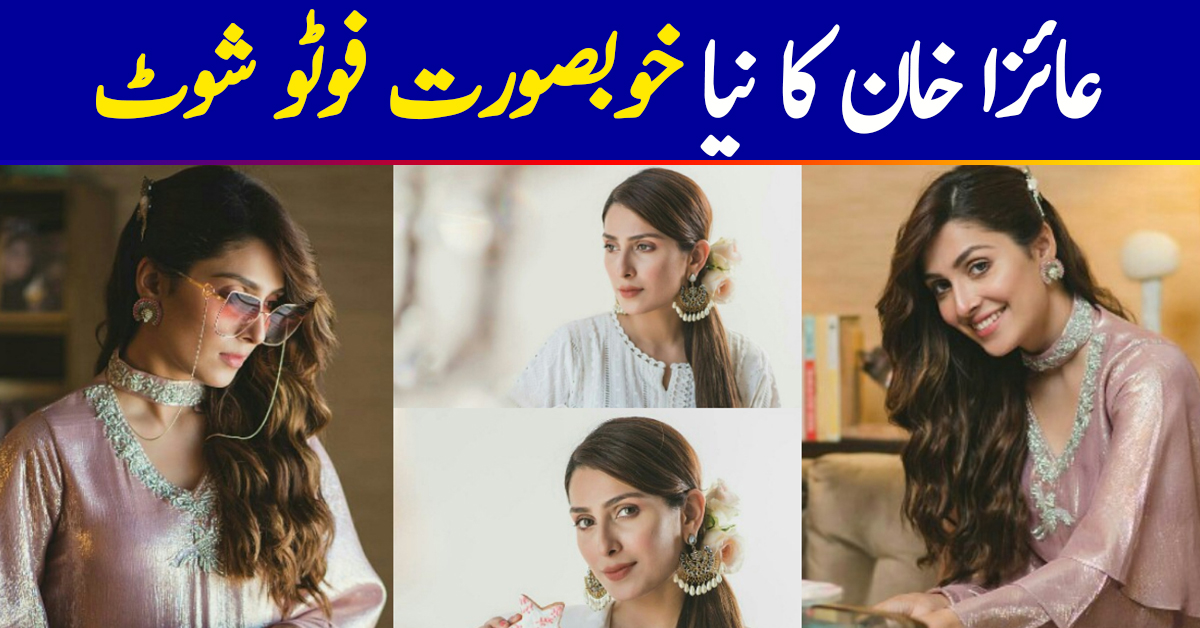 Ayeza Khan Is The Epitome Of Grace