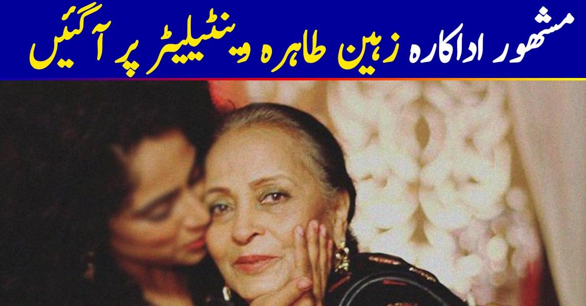 Veteran Actress Zaheen Tahira Is On Ventilator