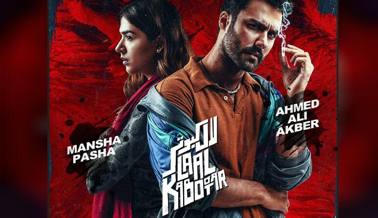 Pakistani Movies Laal Kabootar