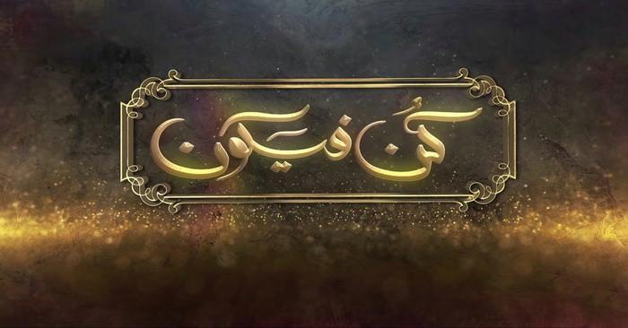 Kun Faya Kun Episode 2 - Story Review