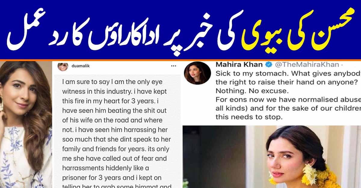 Celebrities React on Mohsin Abbas Haider Wife Fatima's News