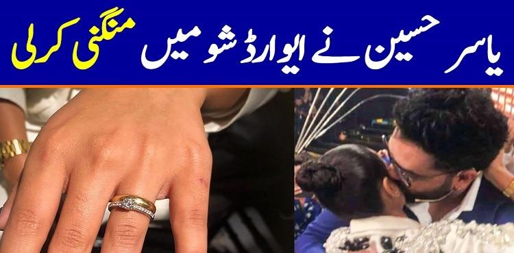 Iqra Aziz and yasir Hussain engaged