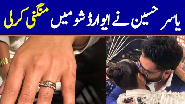 Iqra Aziz and Yasir Hussain Got Engaged in Lux Style Awards 2019
