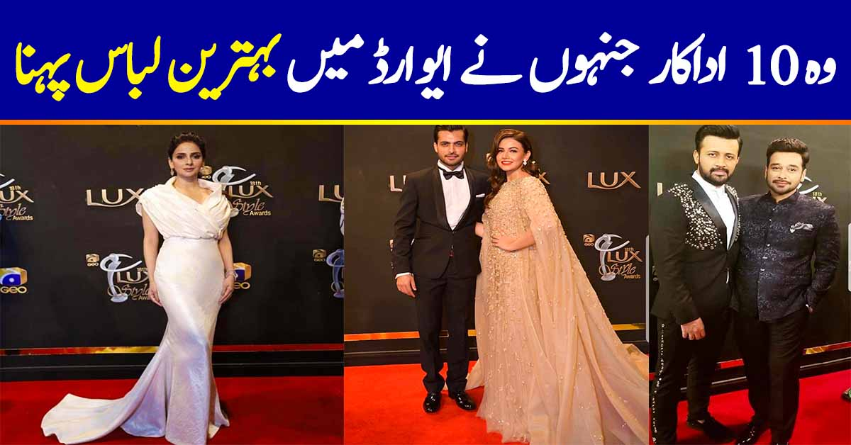 Lux Style Awards 2019 Celebrities pictures