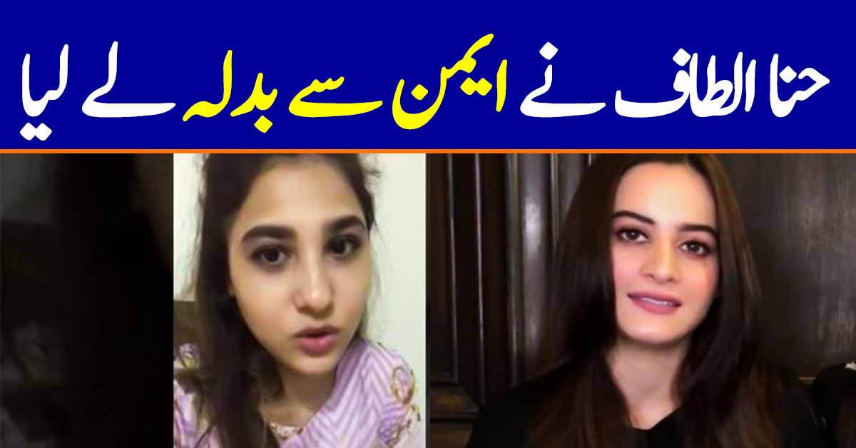 Hina Altaf Took Revenge from Aiman Khan - Old Video is a proof