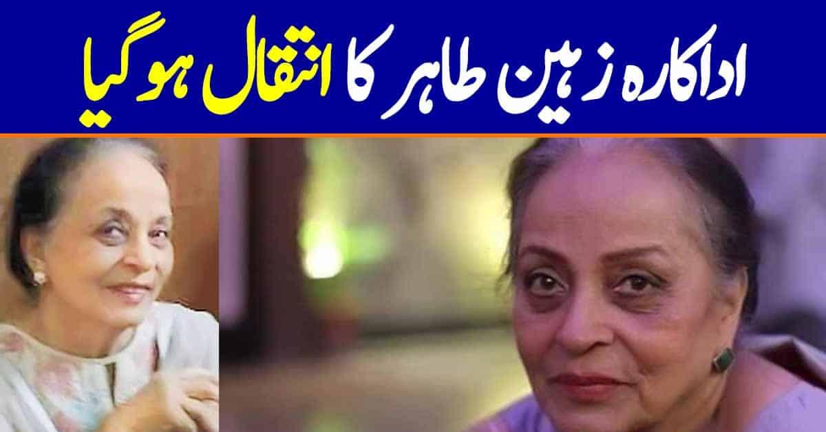 Pakistani Actor Zaheen Tahira Passed Away