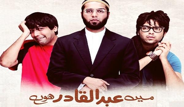 Pakistani Dramas 19