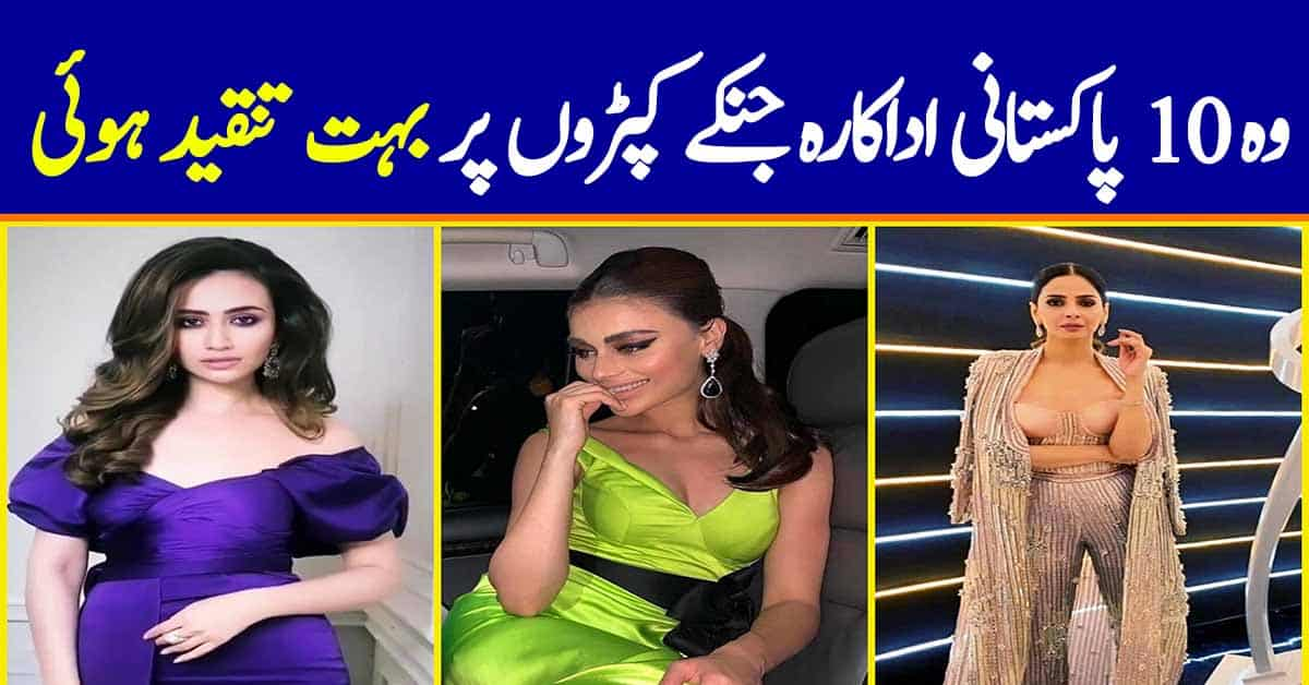 Lux Style Awards 2019 - Top 10 Worst Dressed Celebrities