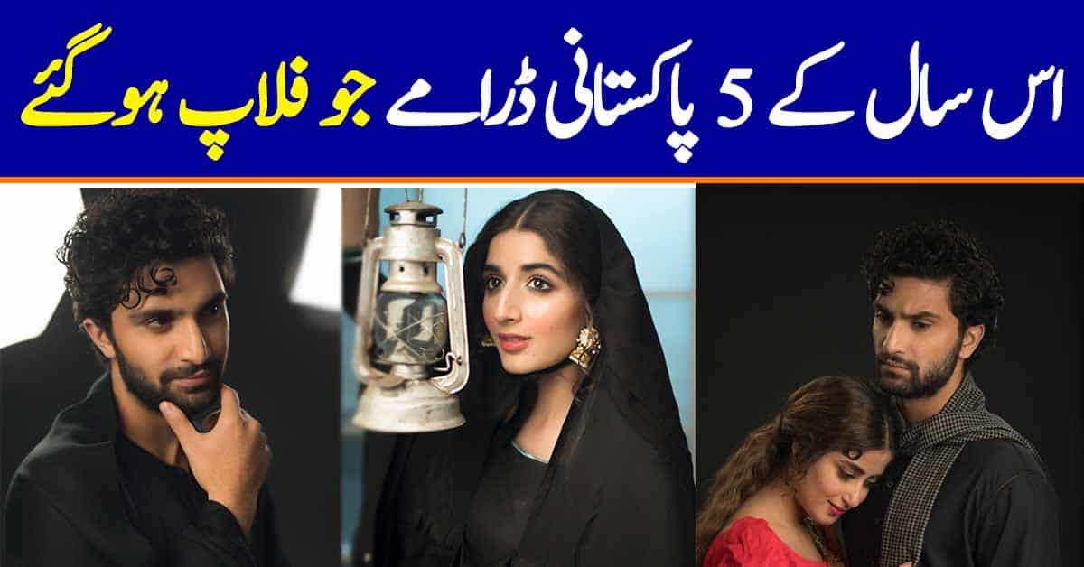 worst pakistani dramas 5