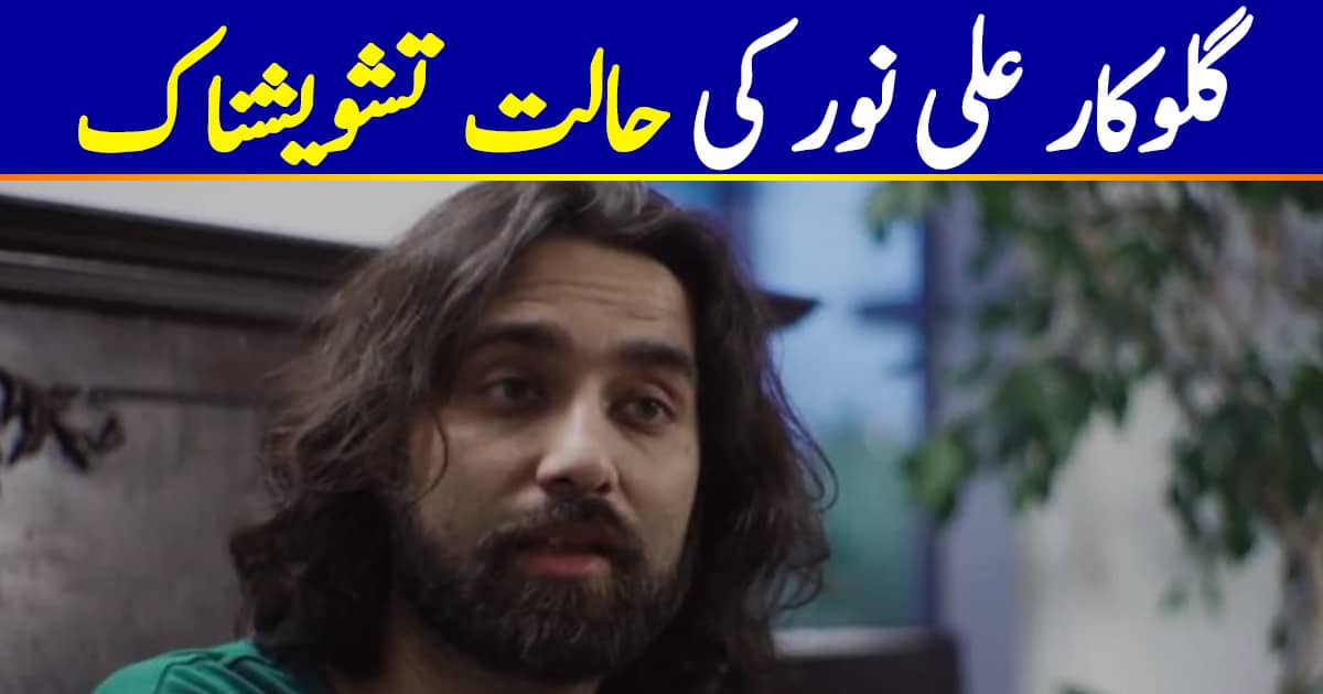 Ali Noor Is Critical, Hospitalized For Liver Failure