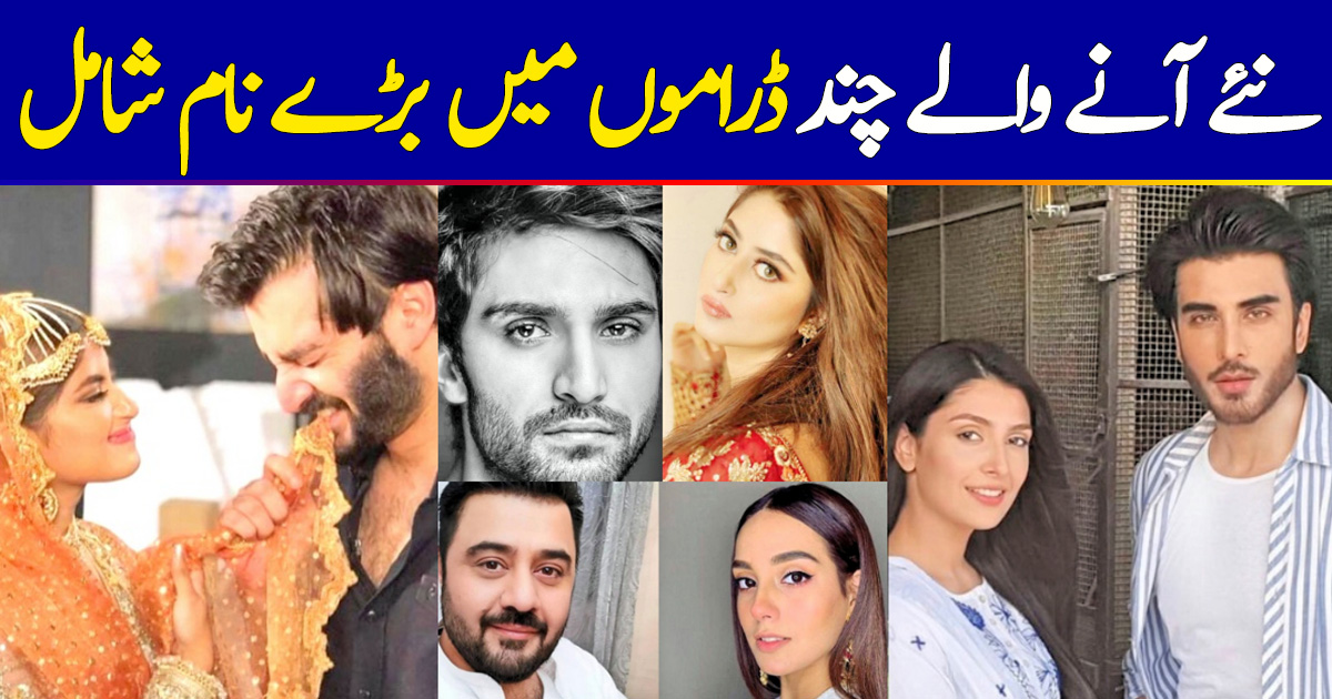 Best Pakistani Dramas 2020.Upcoming Pakistani Dramas Starring Big Names Reviewit Pk