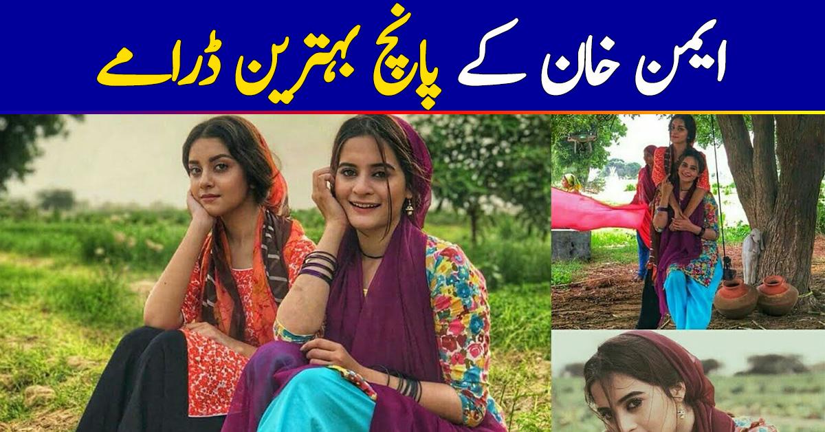 Aiman Khan Dramas You Will Love To Watch Again Again 2
