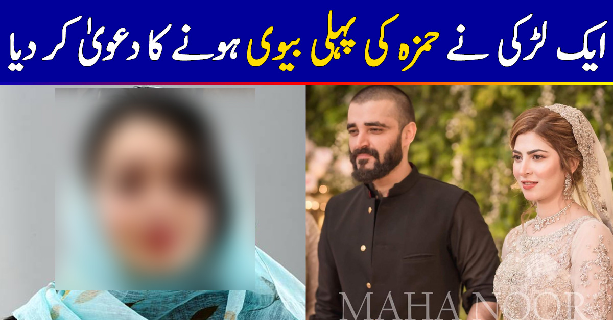 Hamza's Alleged First Wife Attacks Naimal On Twitter
