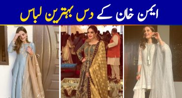 Top 10 Dresses of Aiman Khan