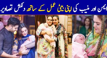 Latest Beautiful Pictures of Aiman Khan and Muneeb with their Daughter Amal