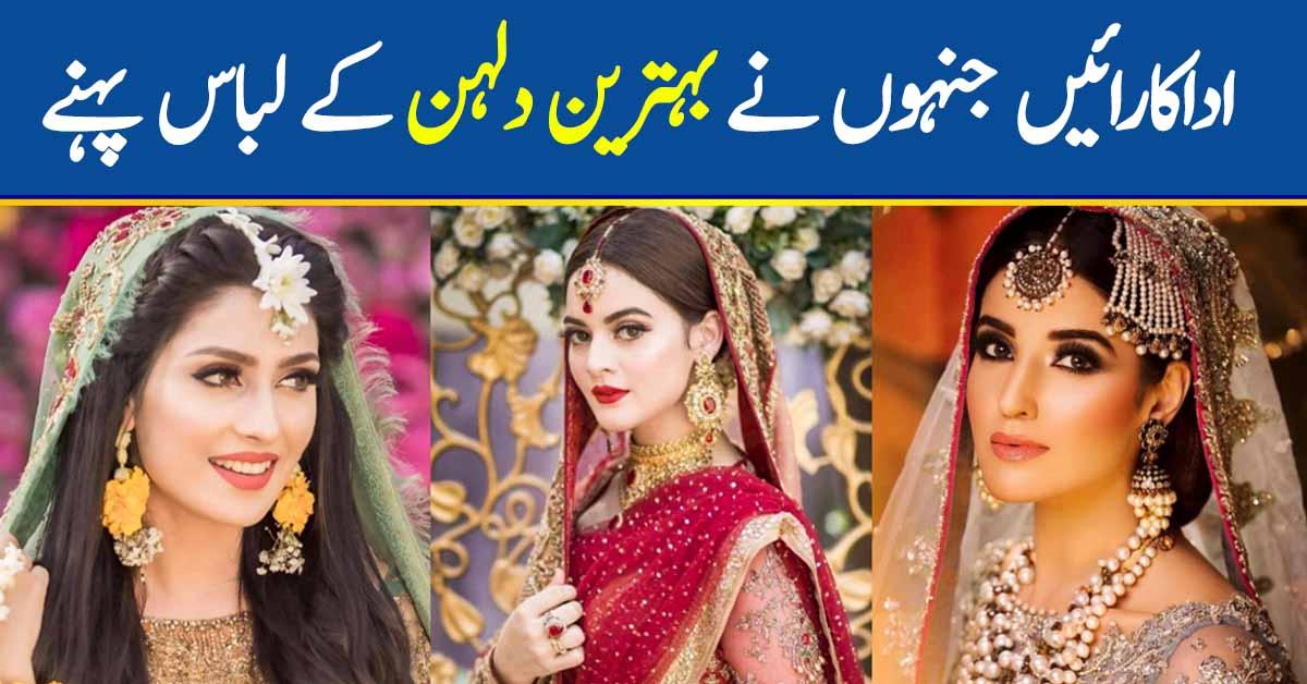 Pakistani Actresses Wearing Best Bridal Dresses Reviewit Pk,A Line Mermaid Wedding Dress