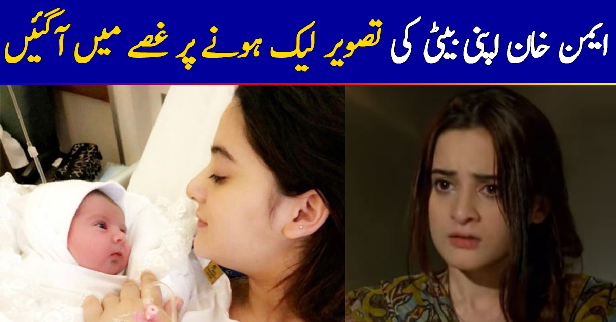 Alizeh Shah – Biography, Age, Dramas, Pictures, Family