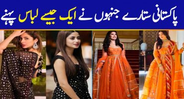 Pakistani Actresses Who Wore The Same Outfits (Updated)