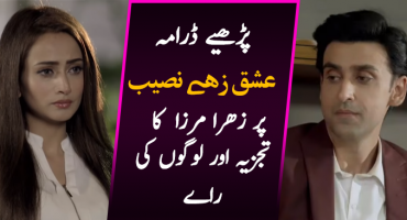 Ishq Zahe Naseeb Episode 16 Story Review - Brilliantly Executed