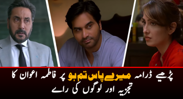 Meray Pass Tum Ho Episode 10 Story Review - Mystery Solved
