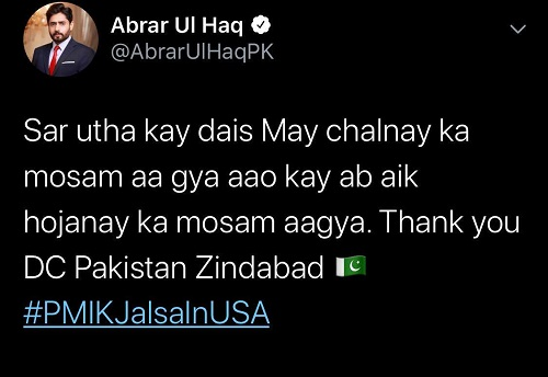 30 Pakistani Celebrities Who Support Prime Minister Imran Khan