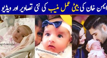 Latest Pictures & Video of Aiman Khan's Daughter Amal Muneeb