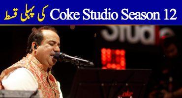 Coke Studio Season 12 – Premier & Episode 1
