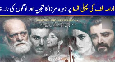 Alif Episode 1 Story Review - What A Start