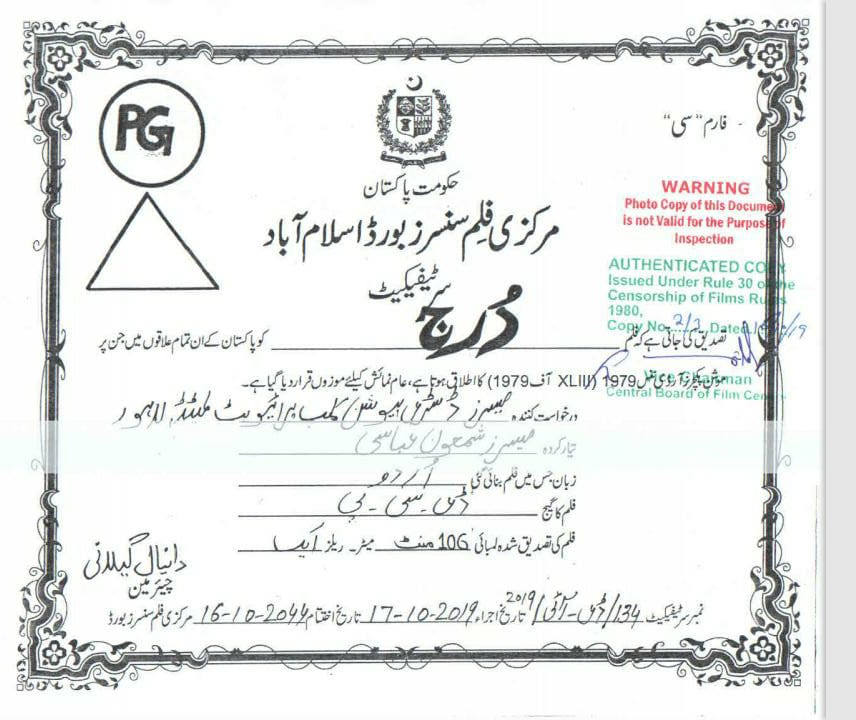 Durj cleared for release in Pakistan