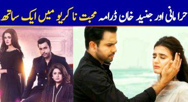 Junaid Khan, Hira Mani starrer 'Muhabbat Na Kariyo' to go on air from 11th October