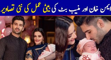 Aiman Khan Shared this Beautiful Picture of Her Daughter Amal Muneeb