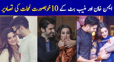 Top 10 Cute Moments of Aiman Khan and Muneeb Butt