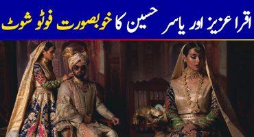 Latest Photo Shoot of Iqra Aziz and Yasir Hussain for Ali Zeeshan