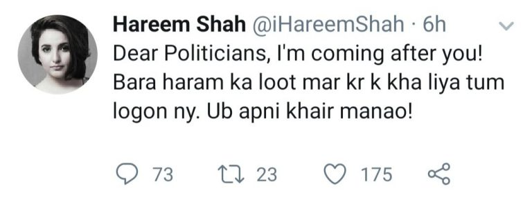 Hareem Shah Denies Releasing Inappropriate Video Of Shaheen Afridi