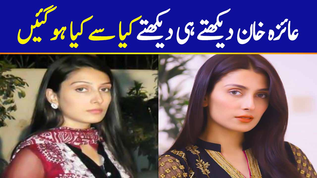 Ayeza Khan's Amazing Transformation Over The Years 2